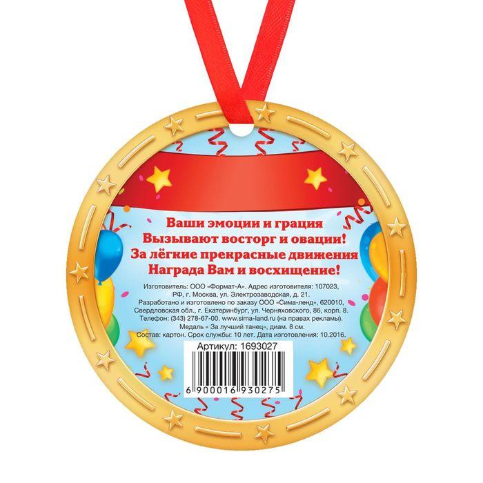 Картинки медаль танцы