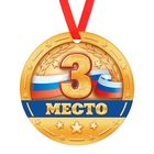 """Medal """"3rd place """""""