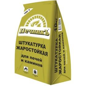 Штукатурка для бытовых печей и каминов 'Печникъ' 10кг Ош