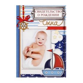 Свидетельство о рождении мальчика 'Кораблик' с карманом для полиса Ош