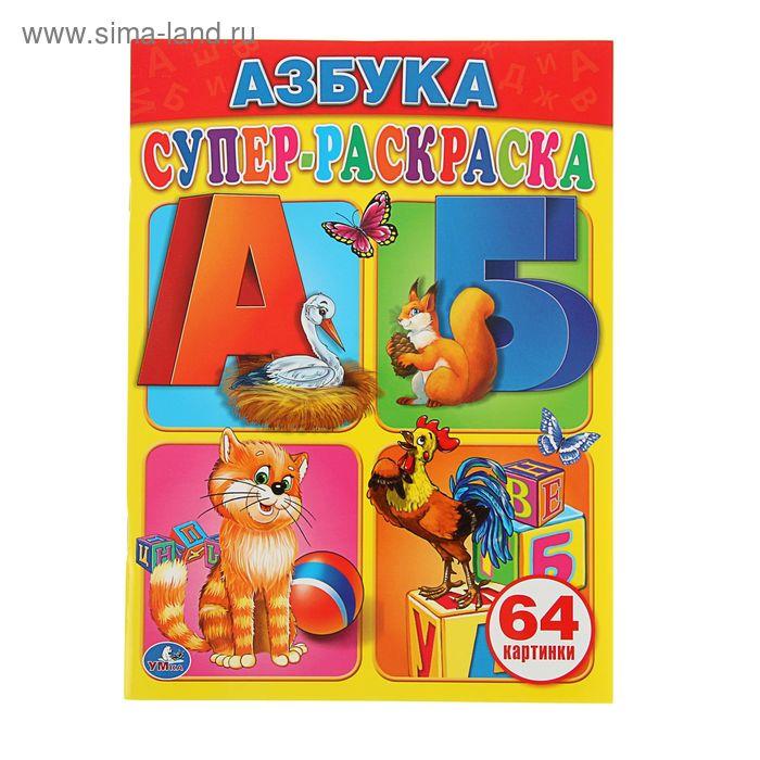 """Супер-раскраска 64 картинки """"Азбука"""""""