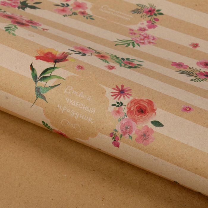 Бумага упаковочная крафтовая «В твой чудесный праздник», 50 × 70 см