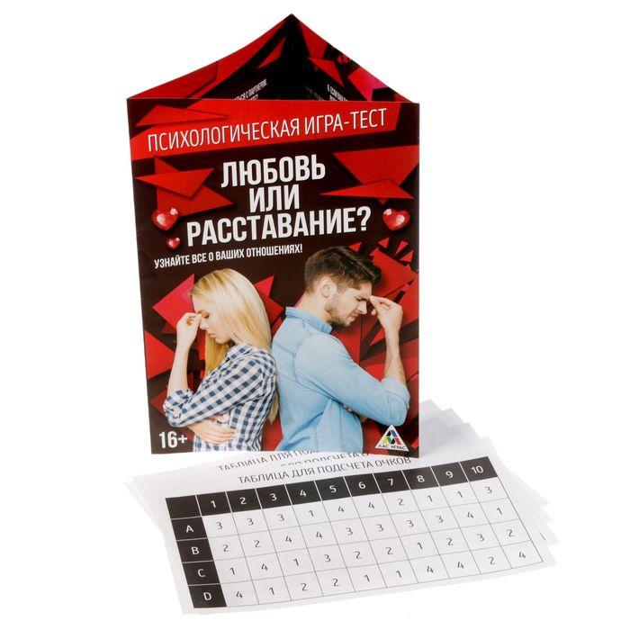 Психологическая игра-тест «Любовь или расставание?»