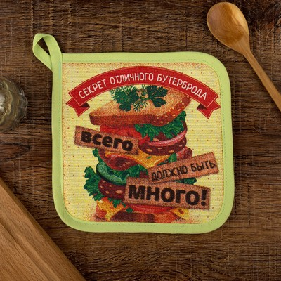 "Potholder ""Share"" Secret sandwich, size 17x17 cm, 100% cotton, Gunny 162 g/m2"