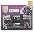 Секретки на колеса 12x1,5х34 СН19/21, конус, вращ. кольцо. 2 ключа, хром