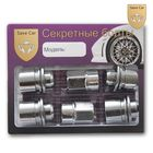 Секретки на колеса 12х1,25х34 СН21, с пресс шайбой, вращ кольцо, 2 ключа, хром