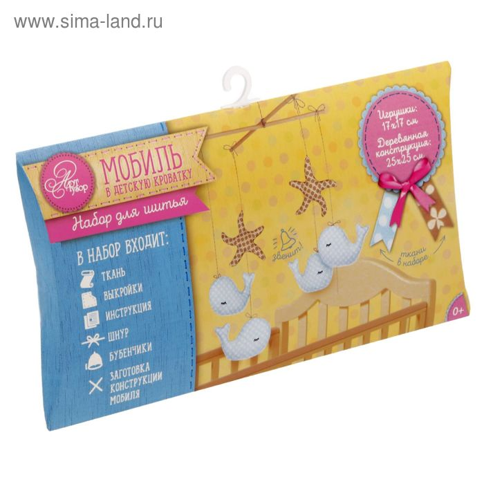 Набор для шитья : Мобиль в детскую кроватку «Сны о море», 27,5 х 15 х 2 см