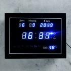 Часы настенные электронные Home Essentials: часы, температура, календарь, будильник, цифры синие