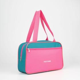Сумка для обуви, отдел на молнии, наружный карман, цвет розовый/бирюзовый