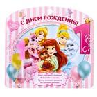 """Свеча в торт Дисней """"1 год"""", Принцессы"""
