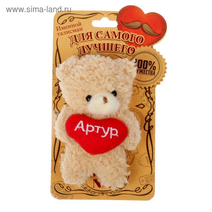 """Мишка с сердцем """"Артур"""""""