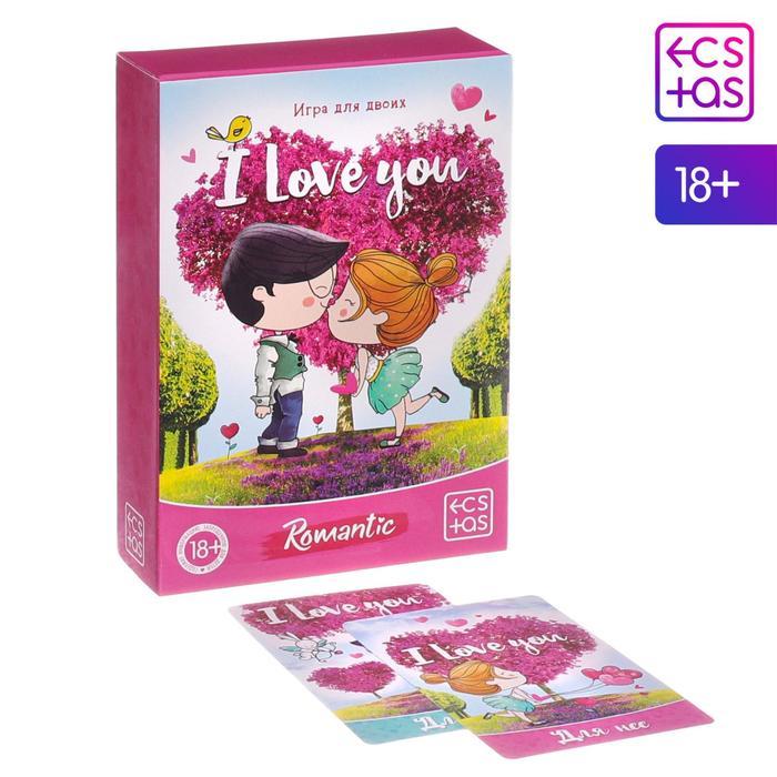 Игра романтическая «I love you»