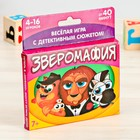 Настольная карточная игра-детектив «Зверомафия»