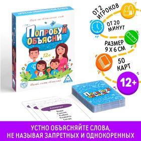 Игра на объяснение слов «Попробуй объясни», 50 карт