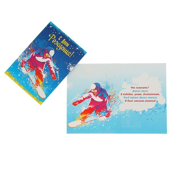 Легко для, открытки с днем рождения сноубордиста