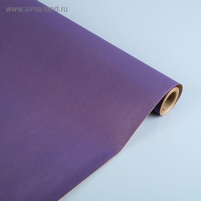 "Бумага упаковочная крафт ""Фиалка"", ламинированная, 0,7 х 10 м"