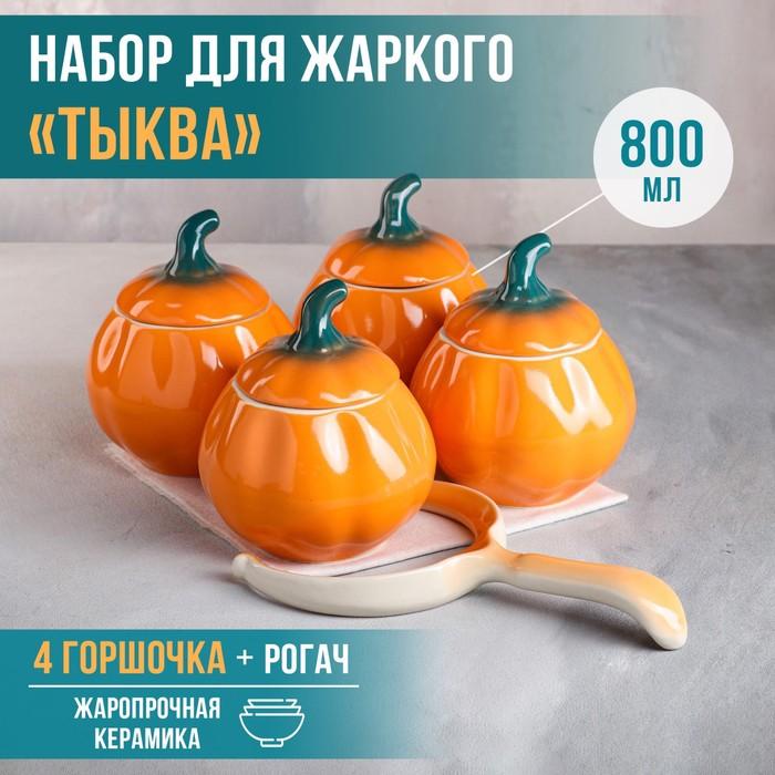 """Набор для жаркого """"Тыква"""", цвет оранжевый, 5 предметов: 4 горшка 0.8 л, рогач"""