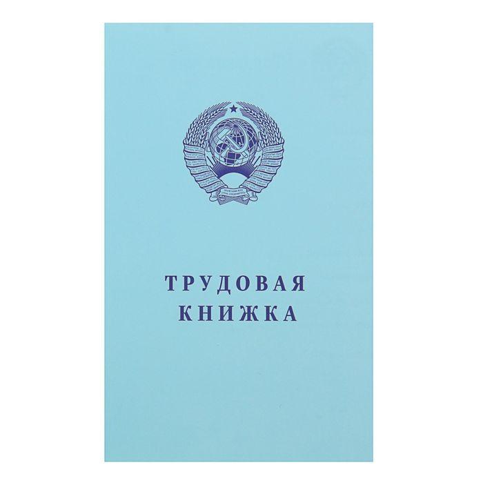 """Подарочный альбом с монетами """"Трудовая с монетами 1961-1991гг."""""""