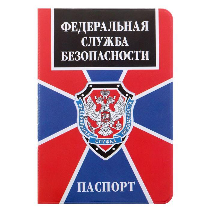 """Обложка для паспорта """"ФСБ"""""""
