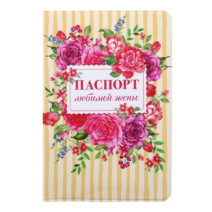 """Обложка для паспорта """"Любимой жены"""""""
