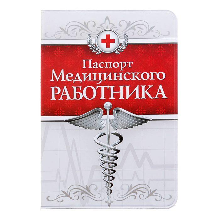 """Обложка для паспорта """"Медицинского работника"""""""