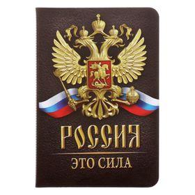 Обложка для паспорта 'Россия - это сила' Ош