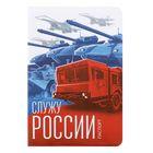 """Обложка для паспорта """"Служу России"""""""