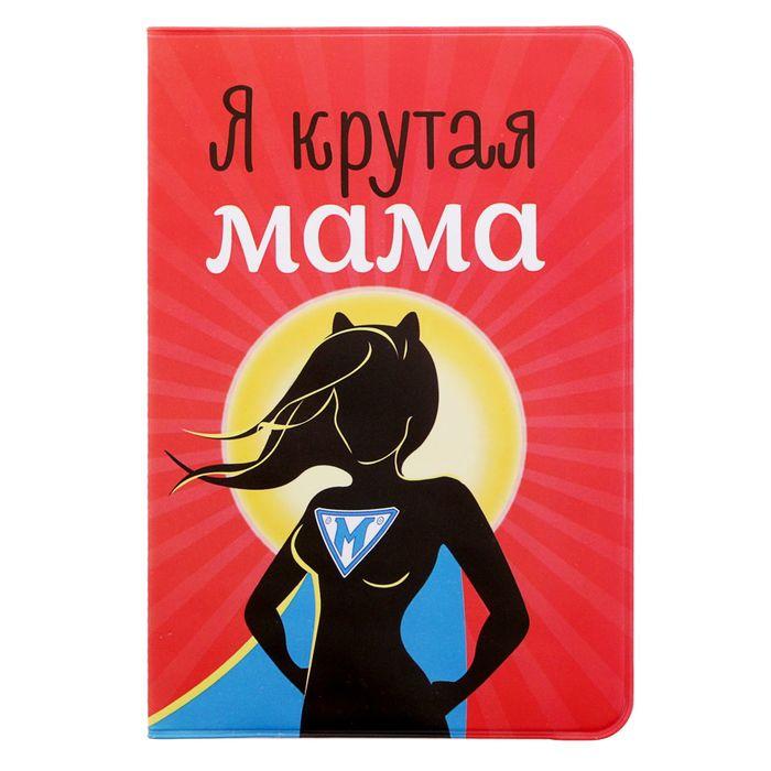 """Обложка для паспорта """"Я крутая мама"""""""