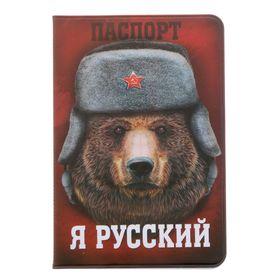 Обложка для паспорта 'Я русский' Ош