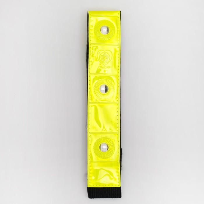 Светоотражающая повязка с лампочками, на липучке, 43 × 3 см, цвет жёлтый