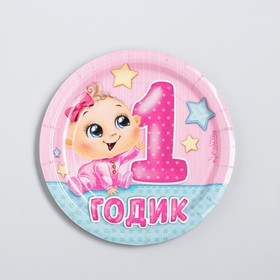 """Тарелка бумажная """" 1 годик""""  девочка (18 см)"""