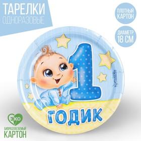 Тарелка бумажная '1 годик', мальчик, 18 см Ош