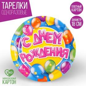 Тарелка бумажная 'С Днем рождения'  воздушные шары и звезды (18 см) Ош