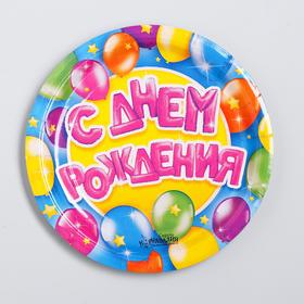 "Plate paper ""happy birthday"" balloons and stars (18 cm)"