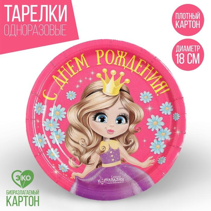 """Тарелка бумажная """"С Днём Рождения"""", принцесса, 18 см"""