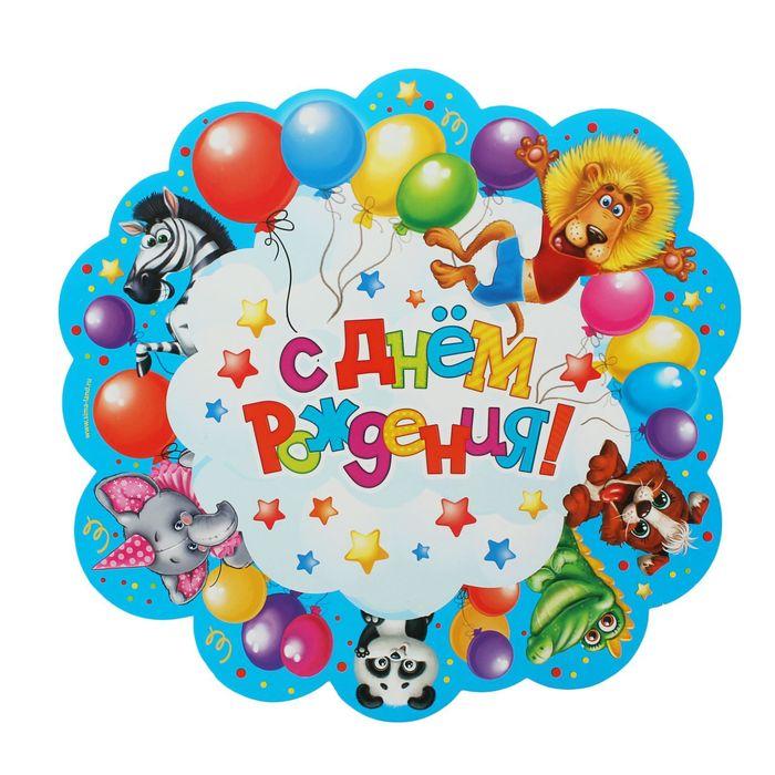 Подставка для торта «Веселый День Рождения»