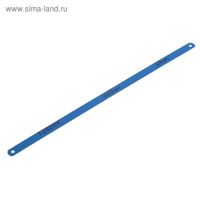 Полотно ножовочное по металлу TUNDRA basic закаленный зуб, 300 мм, 100 шт