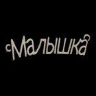 """Декор металл """"Малышка"""" 4х1 см"""