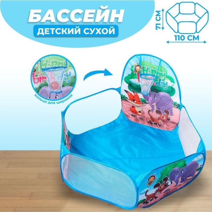 """Палатка детская игровая - сухой бассейн для шариков """"Зверята""""   ZY599684"""