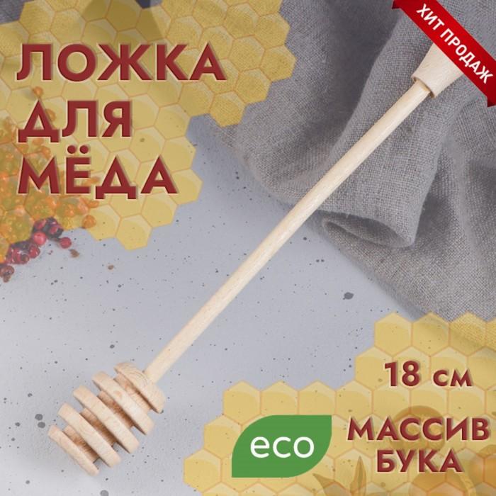 """Ложка для меда """"Веретено"""", 18,5 см, массив бука"""