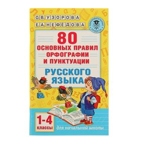 80 basic rules of spelling and punctuation of the Russian language. Grades 1-4. Uzorova O. V., Nefyodova E. A.