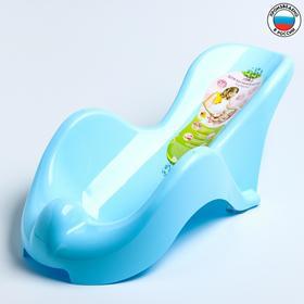 Горка для купания «Бамбино», цвет голубой