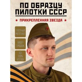 Пилотка «Солдат» для взрослых, обхват головы 59-60 см