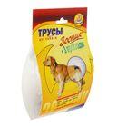 Трусы гигиенические для собак Зооник, №4 (обхват талии 50-59 см)