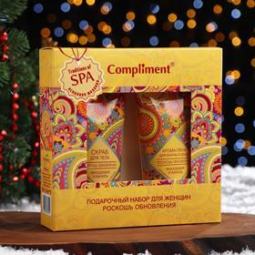 Подарочный набор Compliment Tradition of SPA «Макадамия и ваниль»: скраб для тела, 200 мл + пена для ванны и душа, 200 мл