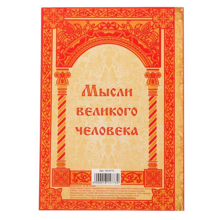 """Ежедневник """"Государь"""", А5, 80 листов"""