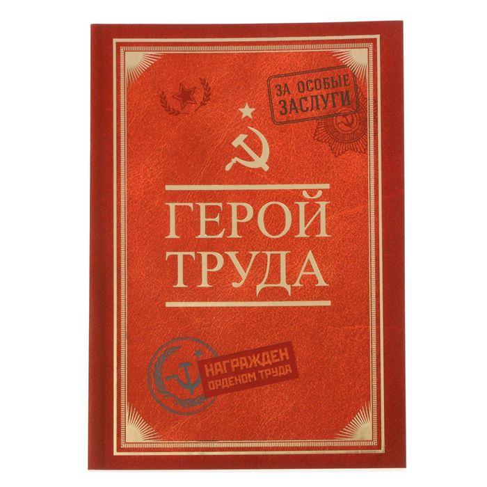 """Ежедневник """"Герой труда"""", А5, 80 листов"""
