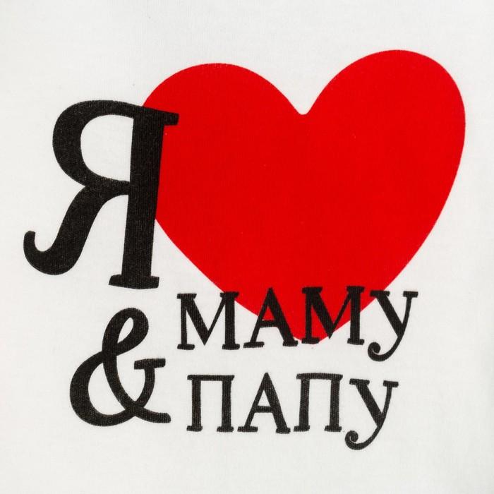 картинки с надписью мама и папа мы вас любим