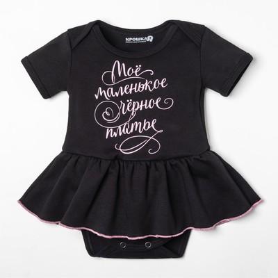 """Боди детское """"Чёрное платье"""", рост 74-80 см, 9-12 мес. (26 размер)"""