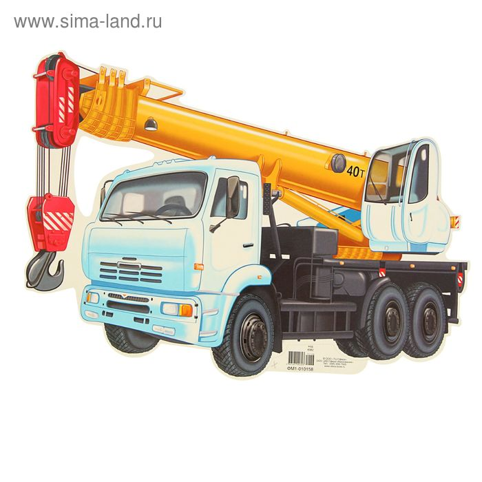 """Мини-Плакат   """"Автокран"""" 360х280 мм"""